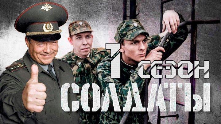 сериал-Солдаты.2004.S1-1-8серии.