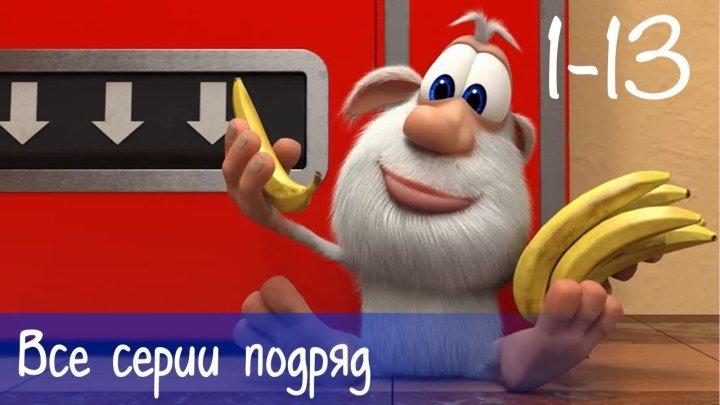 Буба - Все серии подряд (13 серий + бонус) - Мультфильм для детей
