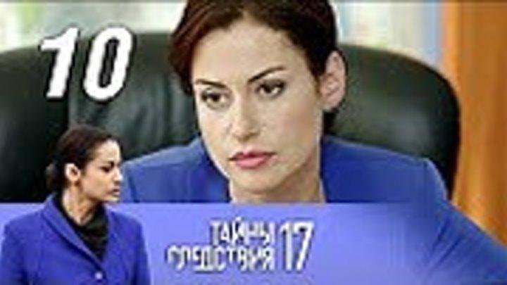 Тайны следствия. 17 сезон. Семейная сцена. 10 фильм. 1 - 2 серия (2017). Русский детективный сериал!