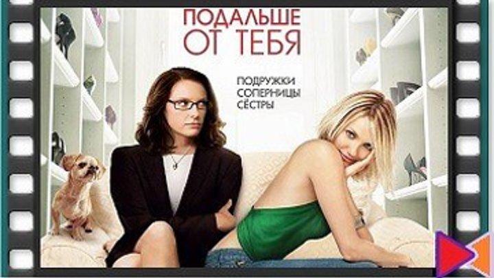 Подальше от тебя [In Her Shoes] (2005)