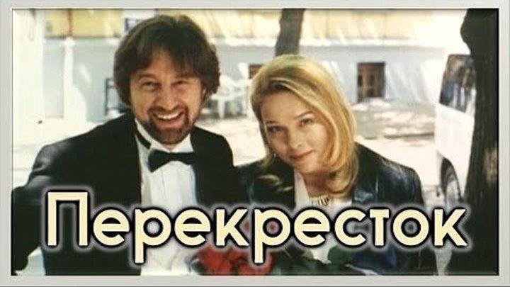 """""""Перекресток"""" (1998г) HD"""