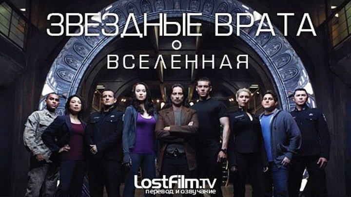 Звездные врата;Вселенная 1 сезон серия 2