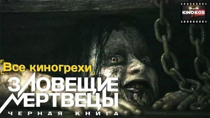 Зловещие мертвецы Черная книга 2013 Ужасы
