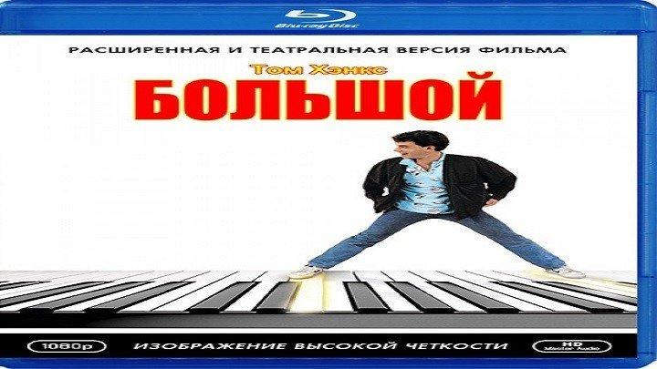 Большой.1988.BDRip.1080p.