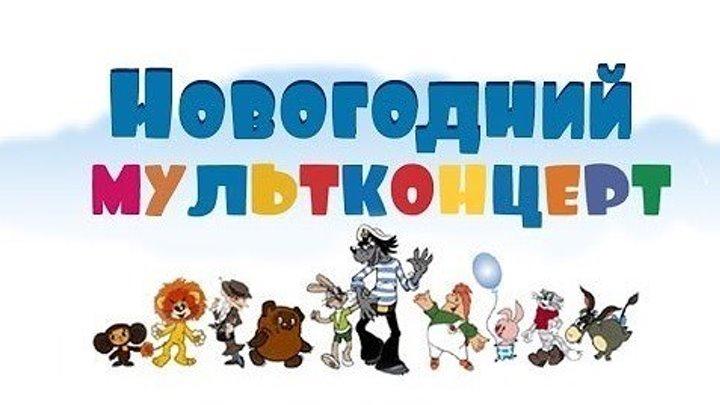 Новогодние песни из мультфильмов для детей! Детские песенки про Новый год!