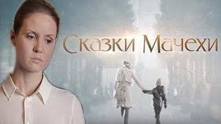 ▶️ Сказки мачехи 3 и 4 серия - Мелодрама _ Фильмы и сериалы - Русские мелодрамы