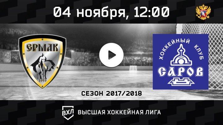 """""""Ермак"""" Ангарск - ХК """"Саров"""" Саров"""