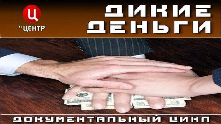 Дикие деньги - Новая Украина! - Фильм 1-й (ДокФильм Россия-24.10.2017г.)