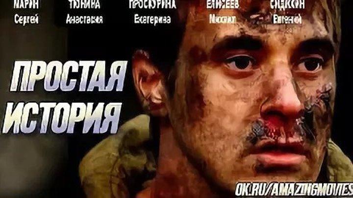 Простая история (2016)Боевик, Военный, Драма, Мелодрама, Русский фильм