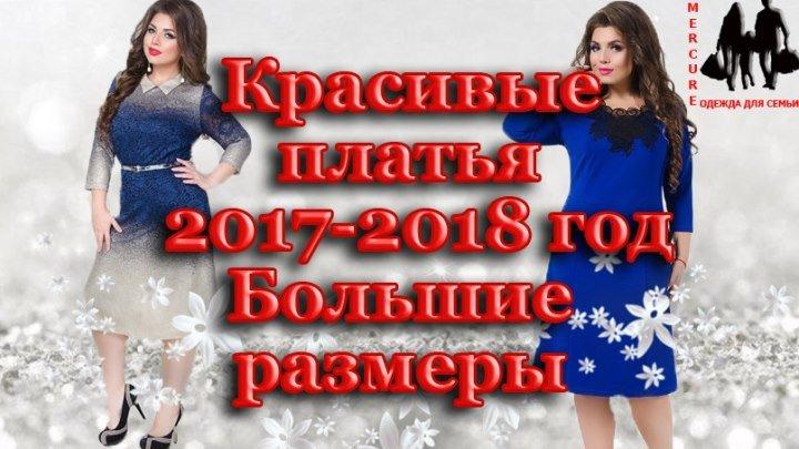 Красивые платья! Новинки 2017-2018 года, Большие размеры