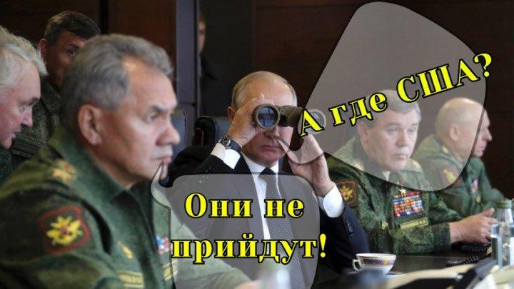 Если «секретный документ» не врёт - на войну с Россией США не явятся - Der Spiegel