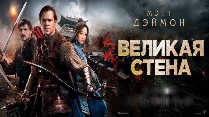 BEЛИKAЯ CTEHA 2OI7 HD