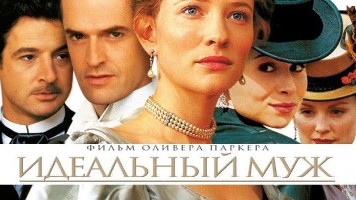 Идеальный муж 1999 Канал Кейт Бланшетт