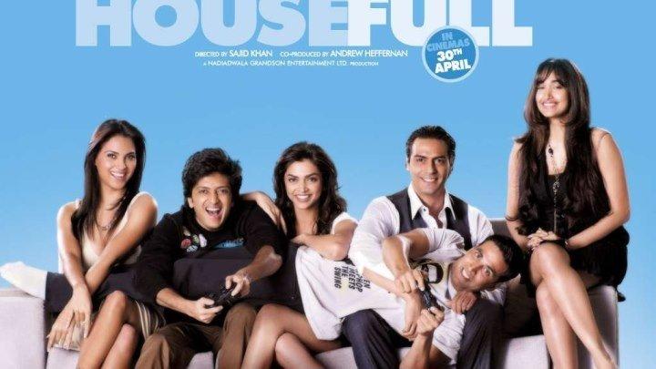 Полный дом -1 HD(Комедия)2010
