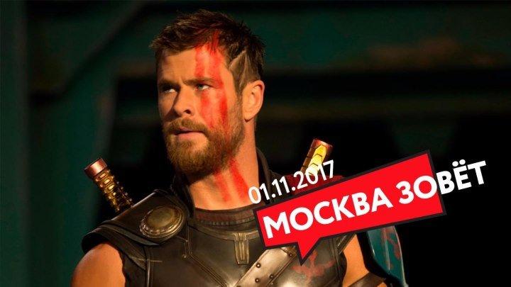 01.11 | МОСКВА ЗОВЁТ на «Тор: Рагнарёк»!