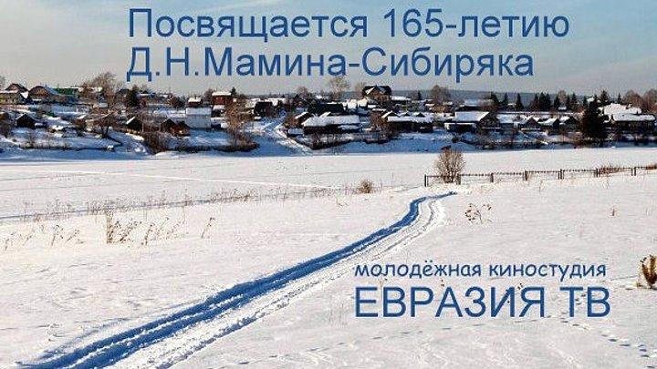 Д.Н. Мамину-Сибиряку от детей Урала