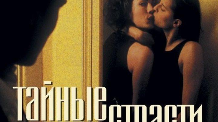 Тайные страсти (2002) 18
