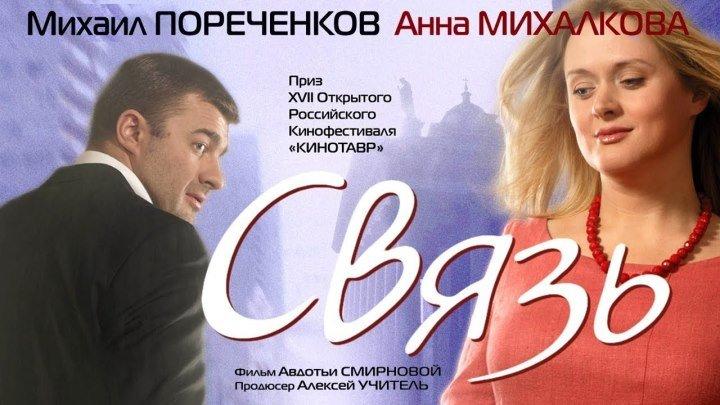 Связь (2006) Страна: Россия