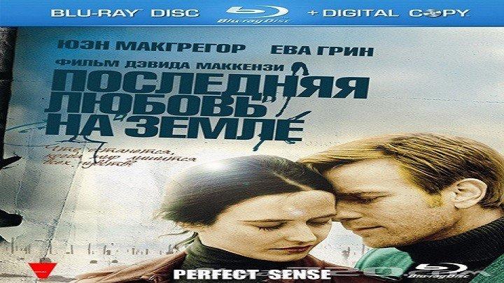 Последняя любовь на Земле.2011.BDRip.1080р.