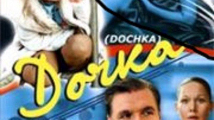 Дочка (2008) Страна: Россия