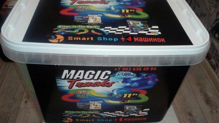 МЕГА меджик трек 830деталей в Огромном боксе , 4 машинке , в каждой коробке подарок от смарт шоп