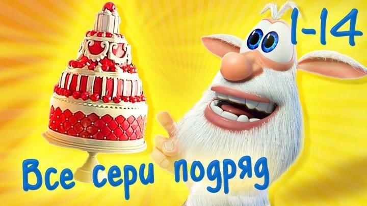 Буба - Все серии подряд (14 серий + бонус) - Мультфильм для детей