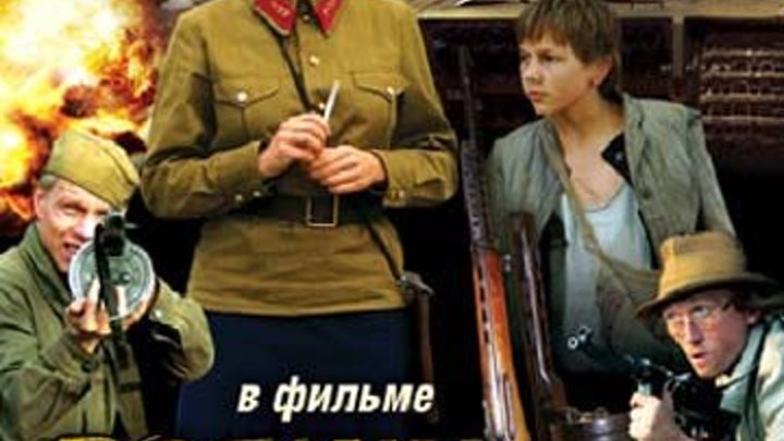 Родина или смерть (2007) Страна: Россия