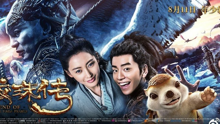 Легенда жемчуга Наги (2017) Legend of the Naga Pearls (Jiao zhu zhuan)