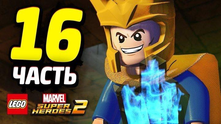 LEGO Marvel Super Heroes 2 Прохождение - Часть 16 - ЛОКИ