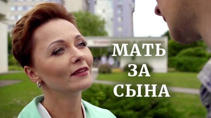 Мать за сына (Фильм 2018). Мелодрама