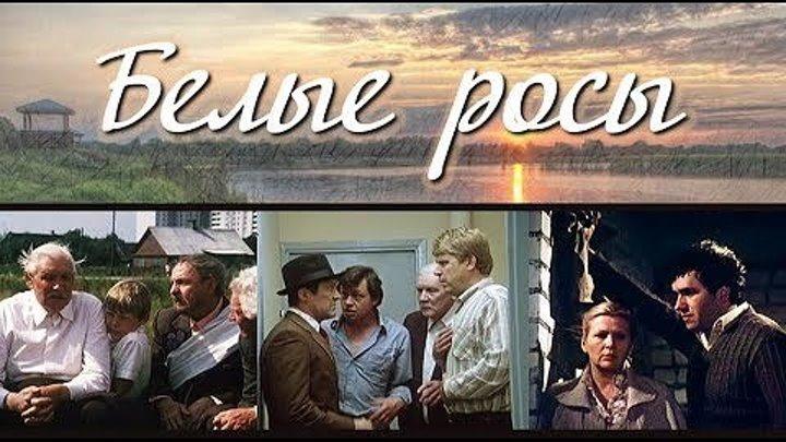 «Белые росы» (СССР 1983 HD) Комедия ツ