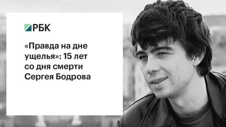 Памяти Сергея Бодрова