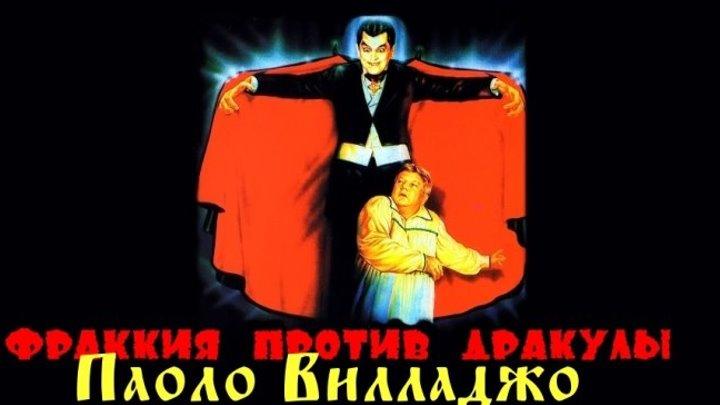 Фраккия против Дракулы (Италия 1985 HD) Ужастик, Комедия ツ