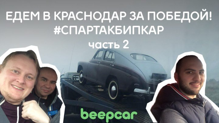 Спартак Бип Кар. Едем в Краснодар 2