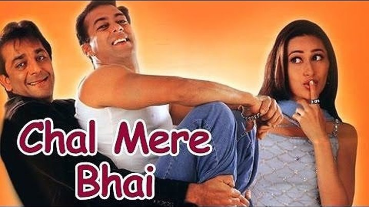 Братья-соперники / Chal Mere Bhai (2000) Indian-HIt.Net