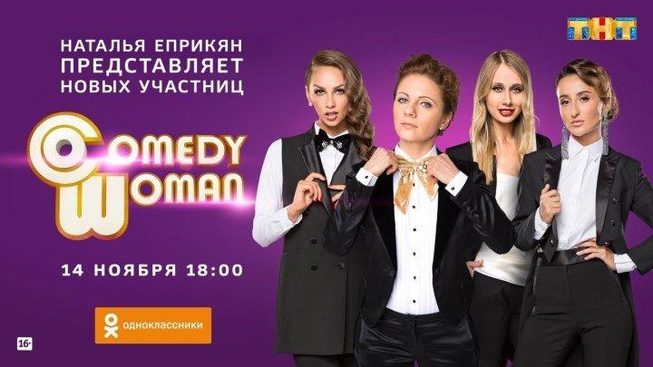 Comedy Woman: Наталья Андреевна представляет новых девочек