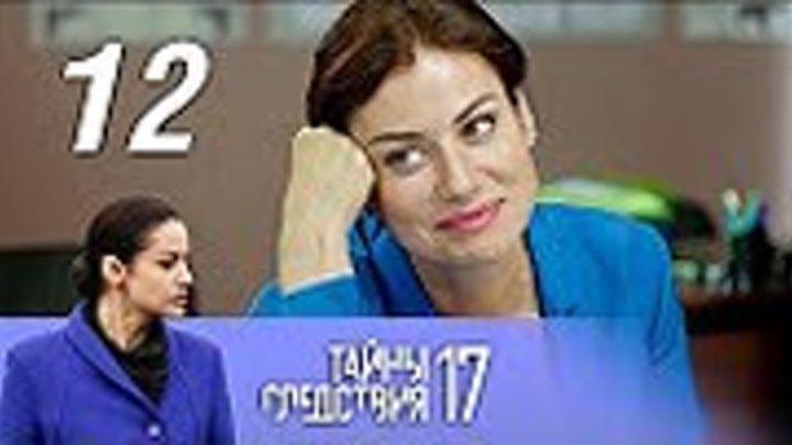 Тайны следствия. 17 сезон. 12 фильм. Вирус. Русский детективный сериал!
