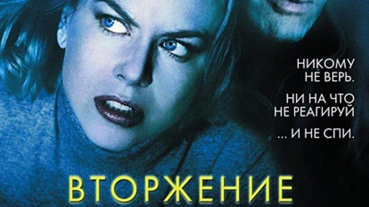 Вторжение (2007) фантастика HD