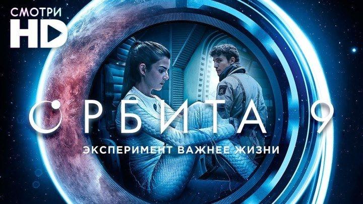 Орбита 9 HD(Фантастика, Драма, Мелодрама)2017