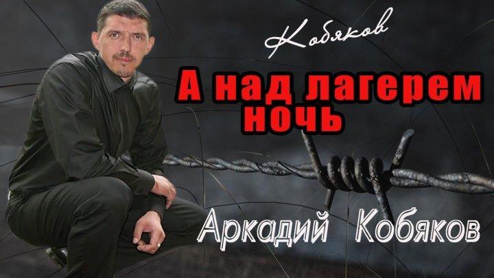 """""""А над лагерем ночь""""- Аркадий Кобяков в гостях у Валерия Юг исполняет эту песню.( редкие кадры)"""