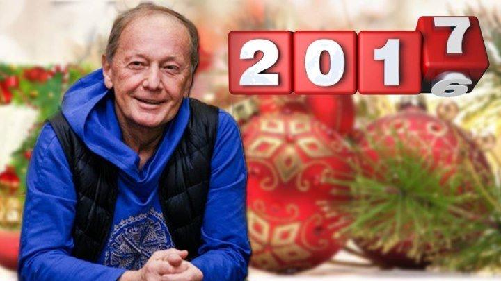 Михаил Задорнов поздравляет с Новым годом! (720p) ✔