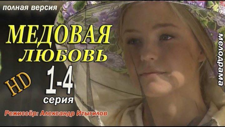 Медовая любовь (2011) Мелодрама