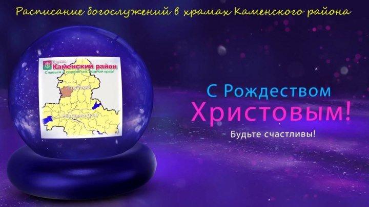 Расписание Рождественских богослужений в храмах Каменского района - 2018!