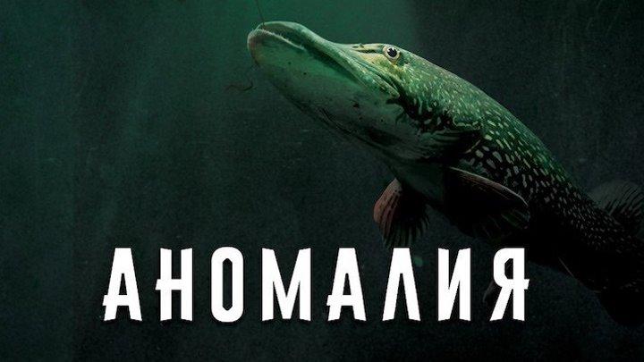 Аномалия HD(приключения, детектив, семейный)2018