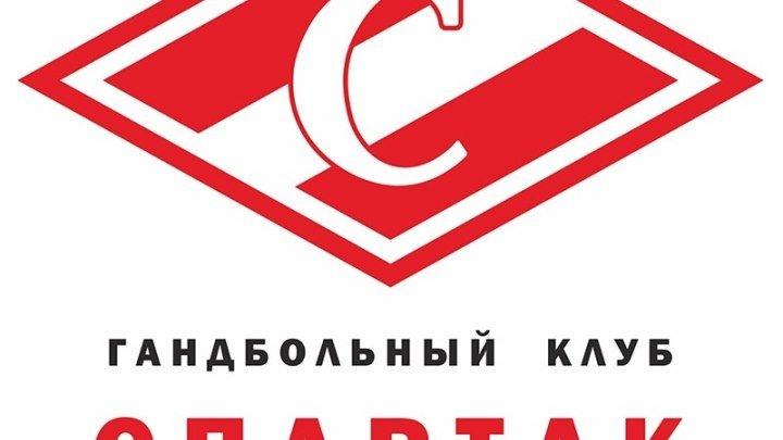 "ГАНДБОЛ: ""СПАРТАК"" - ""ДИНАМО"" (г. Челябинск)"