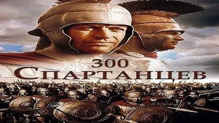 300 СПАРТАНЦЕВ (США,1962) Шикарнейшая кинокартина основанная на реальных событиях далёкого прошлого.