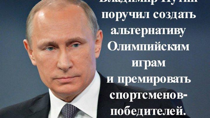 Путин поручил назначить премирование отстраненным от Олимпиады спортсменам.