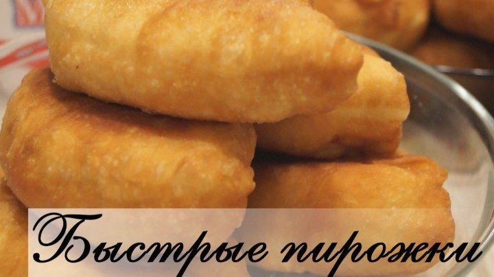 Быстрые пирожки с картошкой на необычном тесте!
