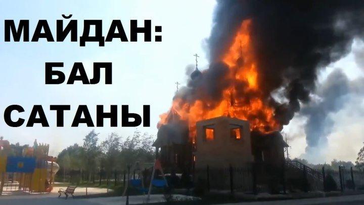 Майдан: БАЛ САТАНЫ