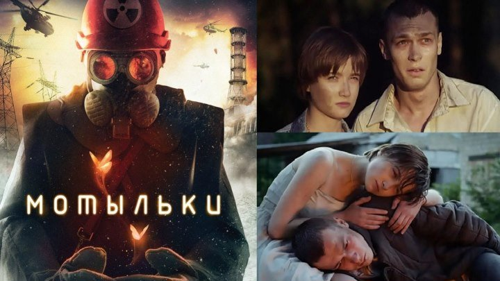 МОТЫЛЬКИ 4-х серийный фильм - 4 серия (2013) драма, мелодрама (реж.Виталий Воробьёв)